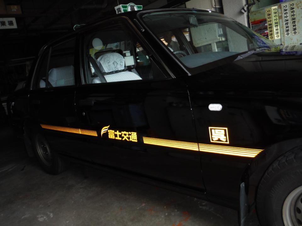 富士交通タクシー 様