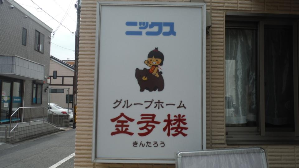 株式会社ニックス グループホーム金夛楼 様