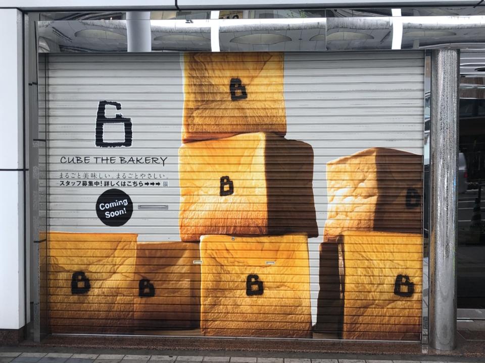 CUBE the Bakery 様(新店シャッターへのシート施工)