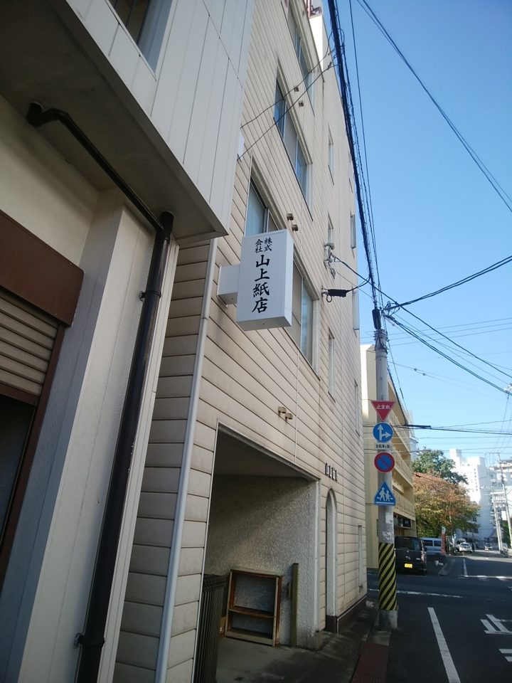 株式会社 山上紙店 様