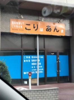 町でみつけたおもしろ看板、おしゃれ看板  ~ 店名・文字編2 ~