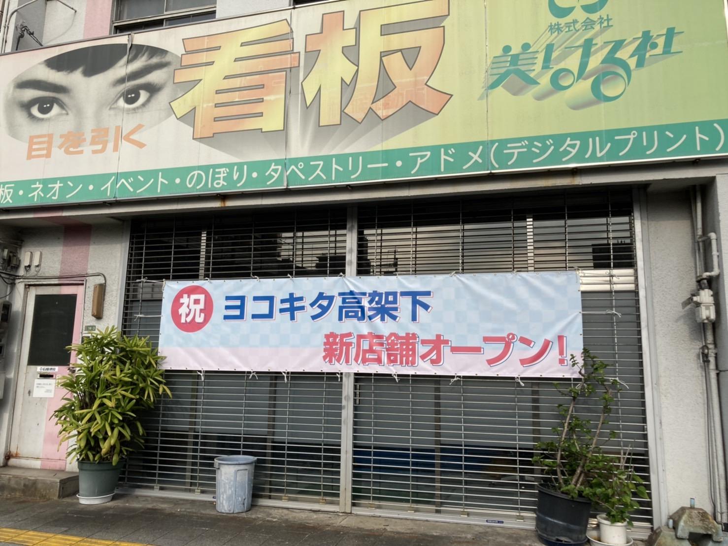 祝 ヨコキタ高架下 新店舗オープン!