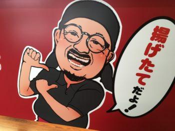 「うら唐家」 JR横川駅北口店
