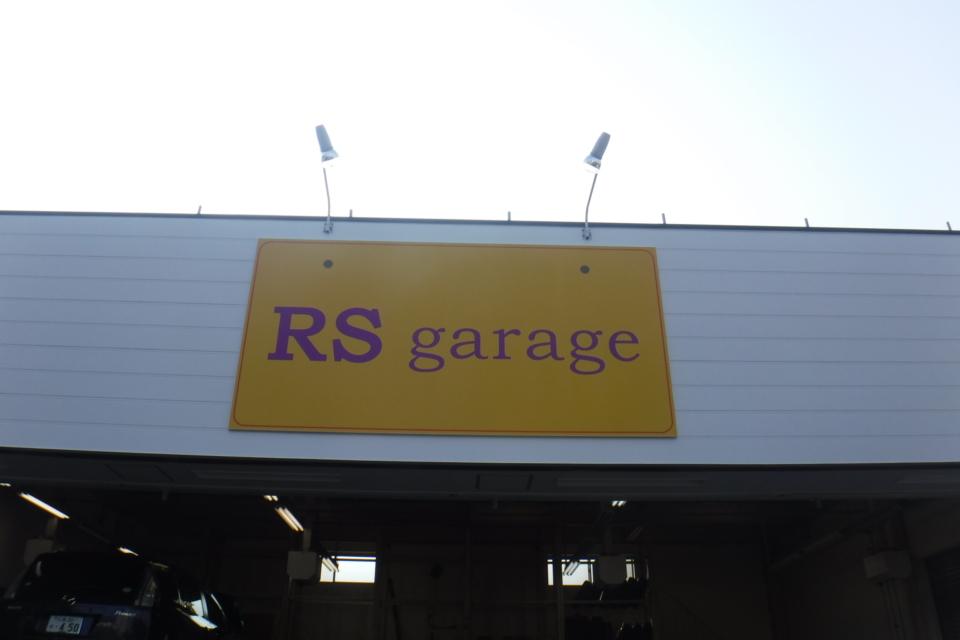 RSガレージ様