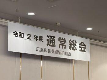 広島広告美術協同組合