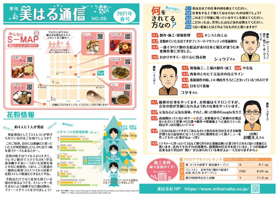 美はる通信 2021年春号  NO.05
