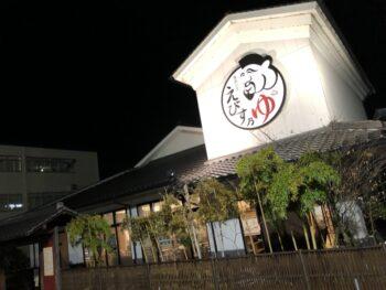 えびすの湯 津山店